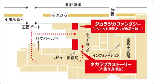 Salon de Takarazuka